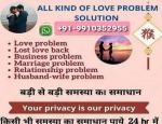 Get Lost Love Back By Vashikaran in Uae +91 9910352955